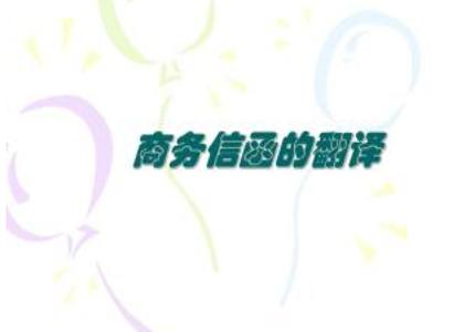 <b>商务材料翻译</b>