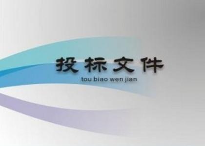 <b>标书文件翻译</b>