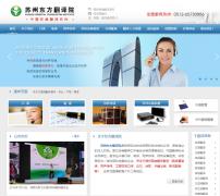 苏州翻译公司与翻译社有哪些以及所属区域分布