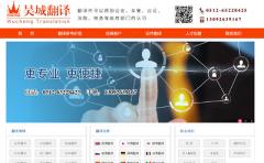 苏州翻译公司最近在百度有排名的官网集合