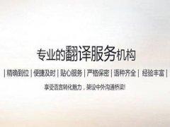 网站翻译(本地化)服务